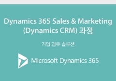 Dynamics 365 for Sales & Marketing (Dynamics CRM) 중급 과정
